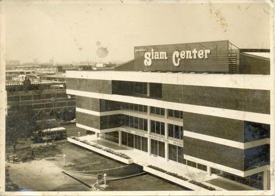 Siam Center 1973-2